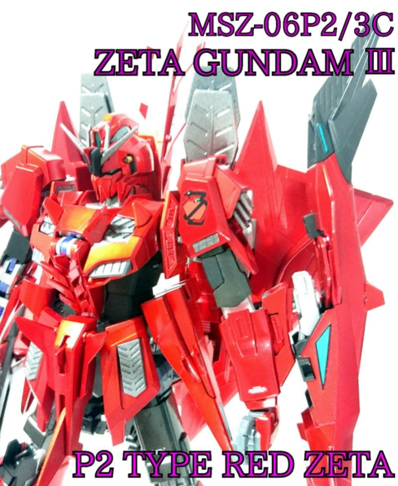 ZETA GUNDAM Ⅲ P2 TYPE [RED ZETA]画像1